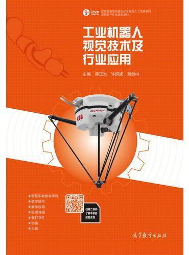 工业机器人视觉技术及行业应用