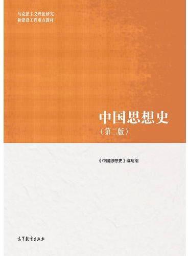 中国思想史(第二版)