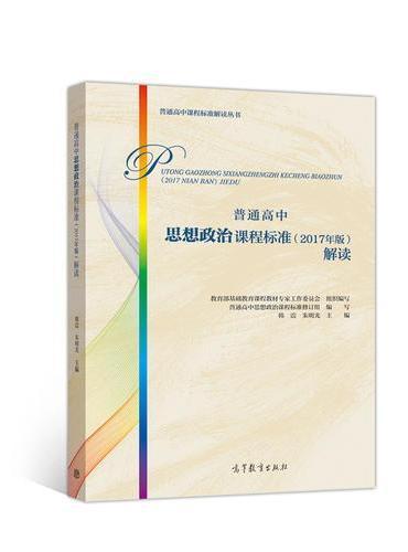 普通高中思想政治课程标准(2017年版)解读