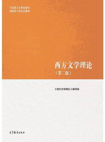 西方文学理论(第二版)