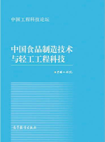 中国食品制造技术与轻工工程科技