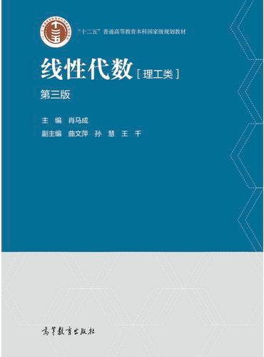 线性代数(理工类)(第三版)