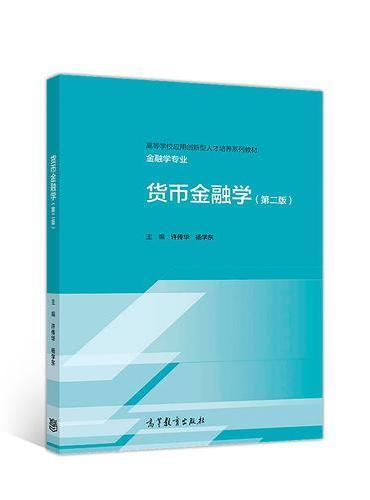 货币金融学(第二版)