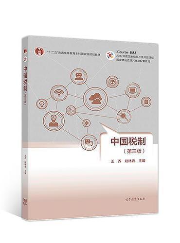 中国税制(第三版)