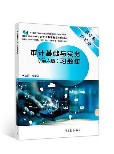 审计基础与实务(第六版)习题集