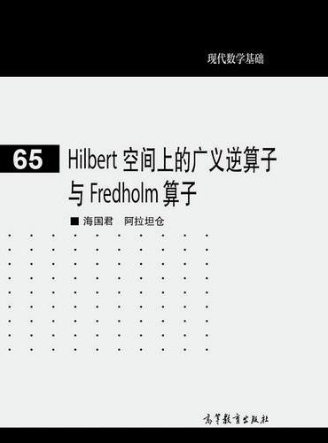 Hilbert 空间上的广义逆算子与 Fredholm 算子