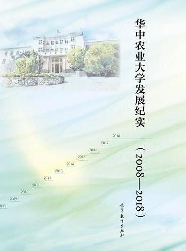 华中农业大学发展纪实(2008—2018)