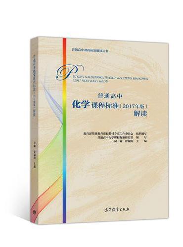 普通高中化学课程标准(2017年版)解读