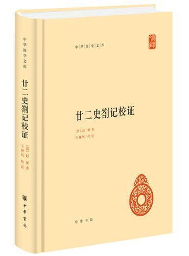 廿二史劄记校证(中华国学文库·精装)
