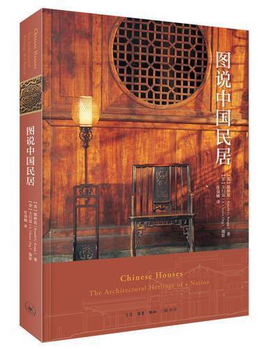 图说中国民居