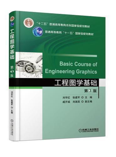 工程图学基础 第3版