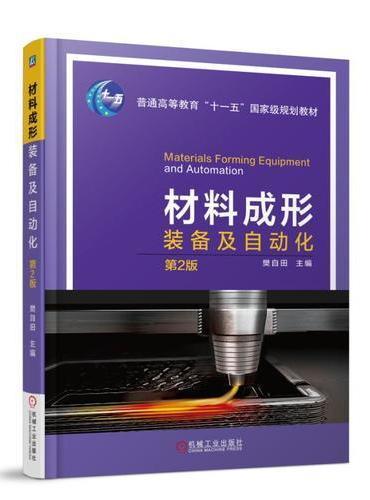 材料成形装备及自动化 第2版