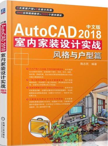 中文版AutoCAD 2018室内家装设计实战 风格与户型篇