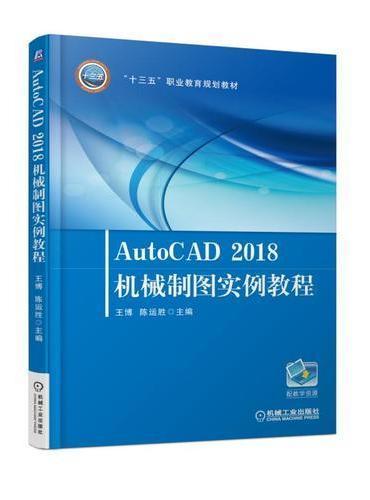 AutoCAD2018机械制图实例教程