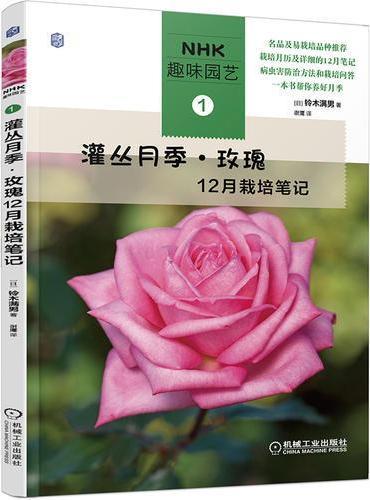 灌丛月季·玫瑰12月栽培笔记