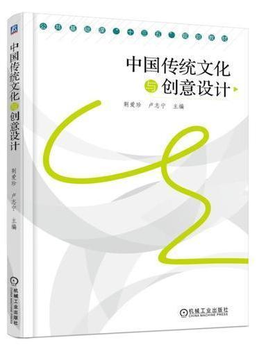 中国传统文化与创意设计