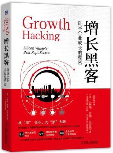 增长黑客:硅谷企业成长的秘密