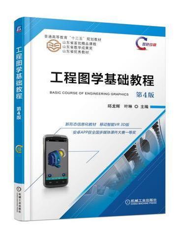 工程图学基础教程 第4版