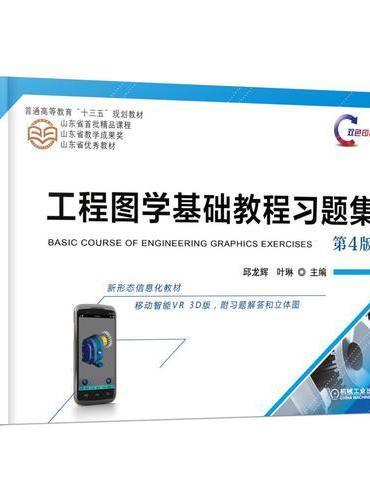 工程图学基础教程习题集 第4版