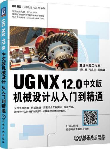 UG NX12.0中文版机械设计从入门到精通
