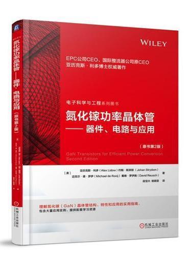 氮化镓功率晶体管 器件、电路与应用(原书第2版)