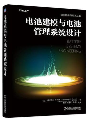 电池建模与电池管理系统设计