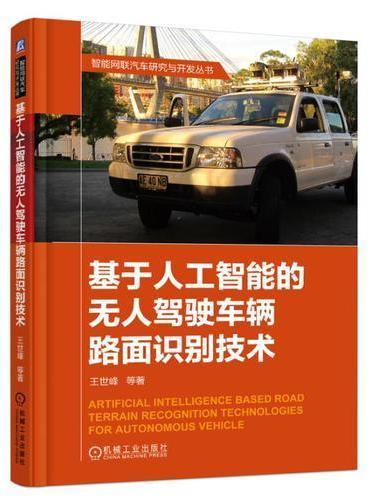 基于人工智能的无人驾驶车辆路面识别技术