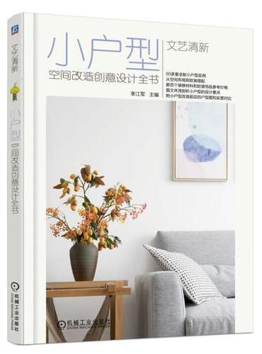 文艺清新 小户型空间改造创意设计全书