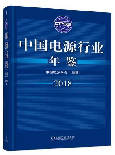 中国电源行业年鉴2018