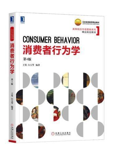 消费者行为学 第4版