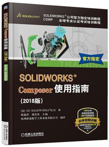 SOLIDWORKS®Composer使用指南(2018版)