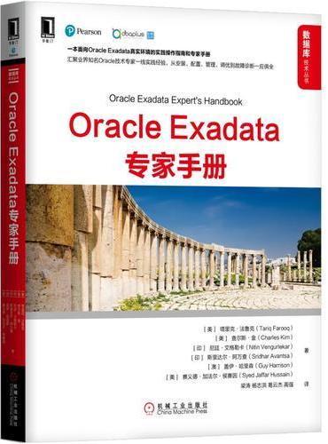 Oracle Exadata专家手册