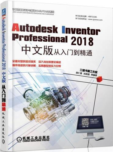Autodesk Inventor Professional 2018中文版从入门到精通