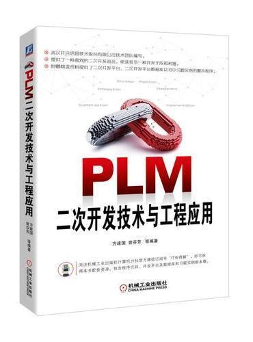 PLM二次开发技术与工程应用