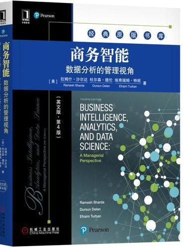 商务智能:数据分析的管理视角(英文版·第4版)