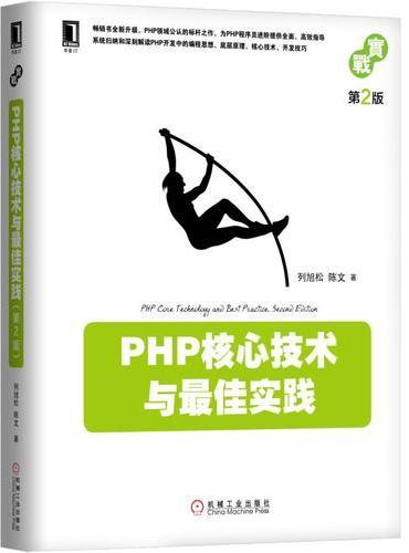 PHP核心技术与最佳实践(第2版)