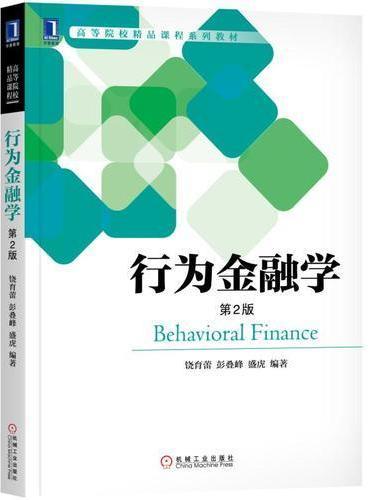 行为金融学(第2版)