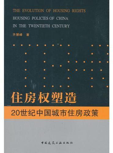 住房权塑造:20世纪中国城市住房政策