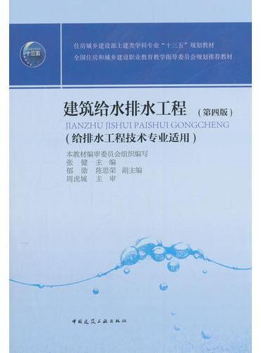 建筑给水排水工程(第四版)