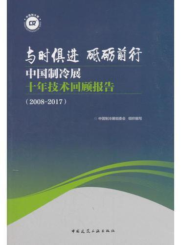 与时俱进    砥砺前行:中国制冷展十年技术回顾报告(2008-2017)