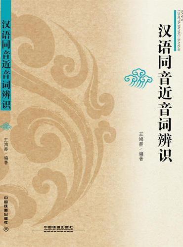 汉语同音近音词辨识