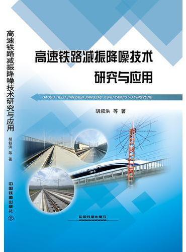 高速铁路减振降噪技术研究与应用
