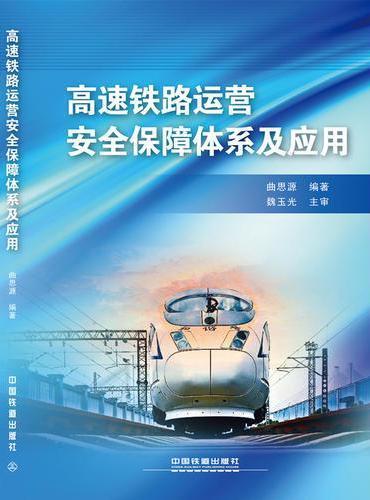 高速铁路运营安全保障体系及应用