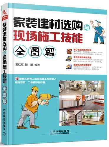 家装建材选购与现场施工技能全图解
