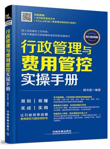 行政管理与费用管控实操手册