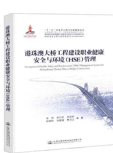 港珠澳大桥工程建设职业健康安全与环境(HSE)管理
