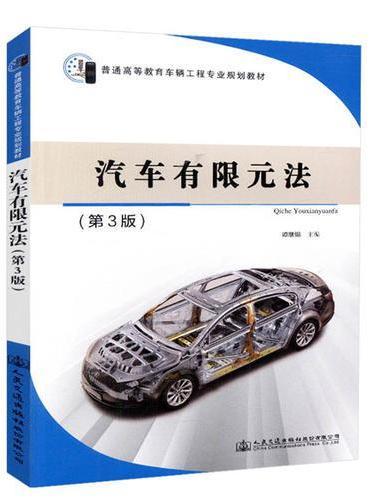 汽车有限元法(第三版)