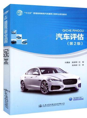 汽车评估(第2版)