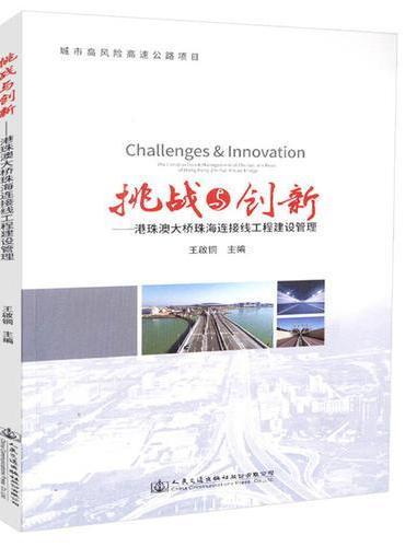 挑战与创新——港珠澳大桥珠海连接线工程建设管理