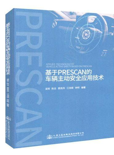 基于PreScan的车辆主动安全应用技术